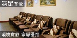 滿足 Volar Massage Centre