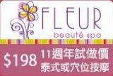 Fleur 花