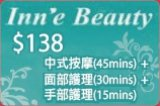 香肌兒 Inne Beauty