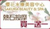 櫻花水療美容中心