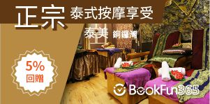 massage booking
