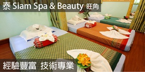 Siam Spa & Beauty
