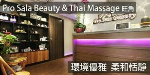 Pro Sala Beauty & Thai Massage