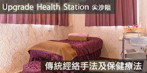 Upgrade Health Station