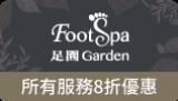 足園 Footspa Garden