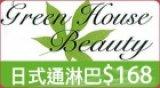 Green House Beauty