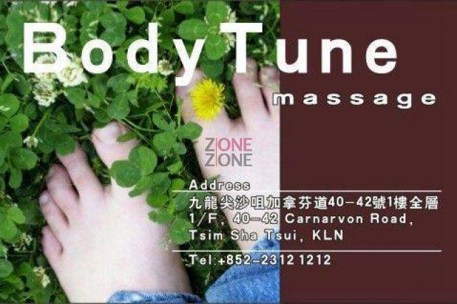 Body Tune (已結業) -