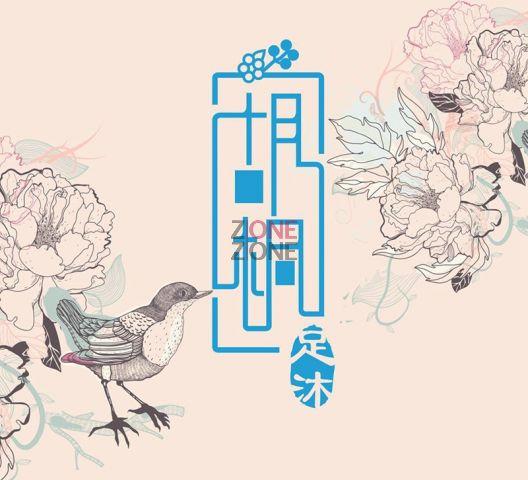 胡桐足沐 (銅鑼灣店) -