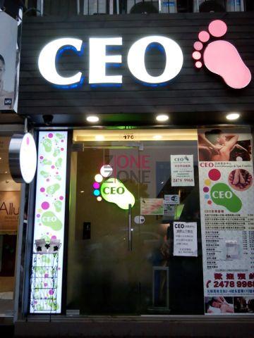 CEO 足療養身中心  -