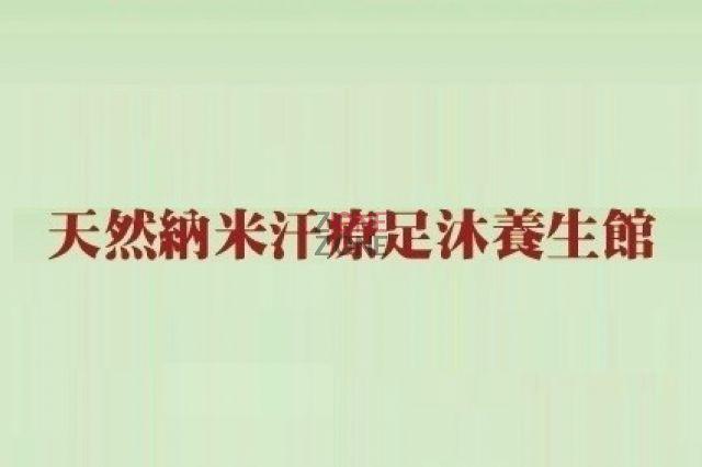 天然納米汗療足沐養生館 (已結業) -