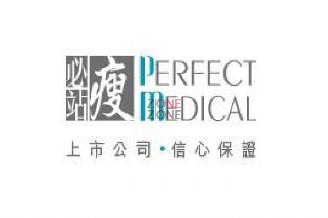 必瘦站 Perfect Medical (銅鑼灣旗艦店) -
