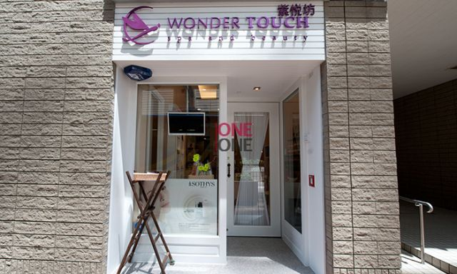 (已結業) 紫悦坊 Wonder Touch Spa and Beauty -