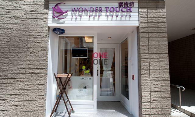 (已結業) 紫悦坊 Wonder Touch Spa and Beauty -