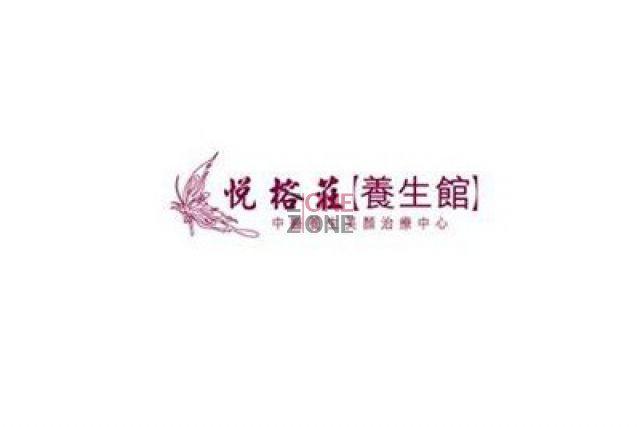 悅榕莊‧養生館 (已搬遷) -