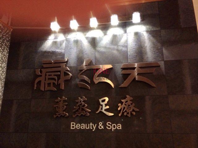 藏紅天薰蒸足療 New Born Beauty & Spa (元朗店) -