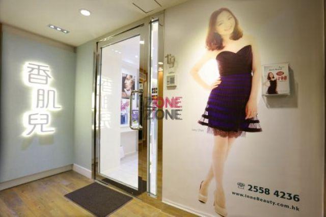 香肌兒 Inne Beauty -