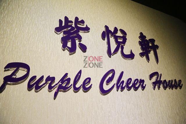 紫悅軒 -