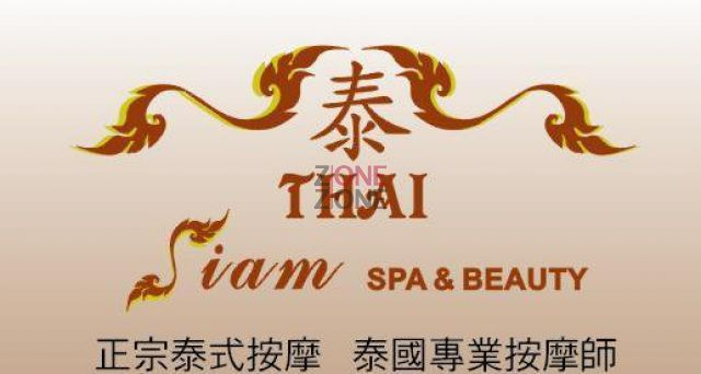 泰 Siam Spa & Beauty (九龍城店) -