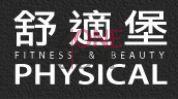 Physical舒適堡 (旺角分店) (已結業)
