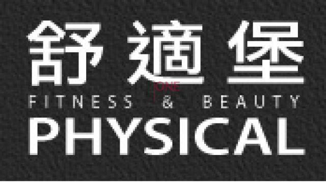 Physical舒適堡 (沙田分店) -