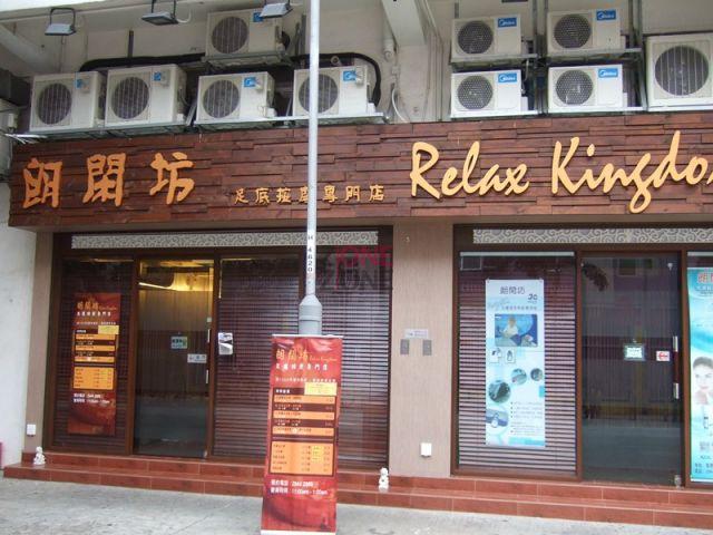 朗閑坊 Relax Kingdom - 朗閑坊 Relax Kingdom店門外
