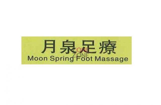 月泉足療 Moon Spring Foot Massage -