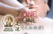 (已結業) 心足沐 Health Massage