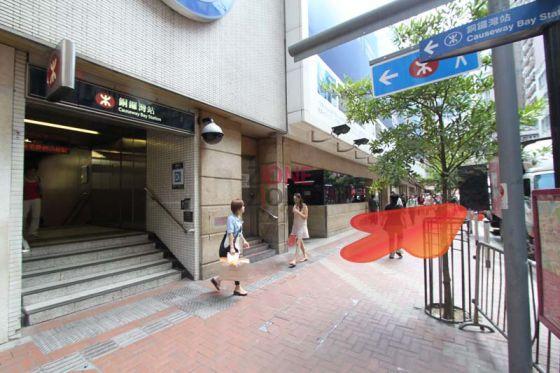 銅鑼灣地鐵站D1出口,一出向左轉。
