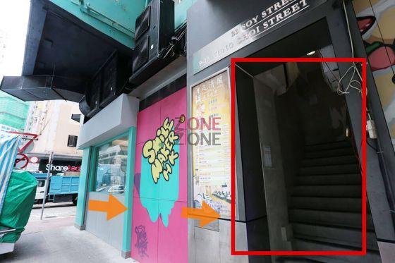 向前行數步,到達通菜街15號, 並看到樓梯