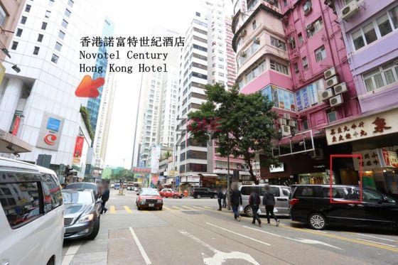 「泰爽 Thai Relax 」在「香港諾富特世紀酒店」斜對面。