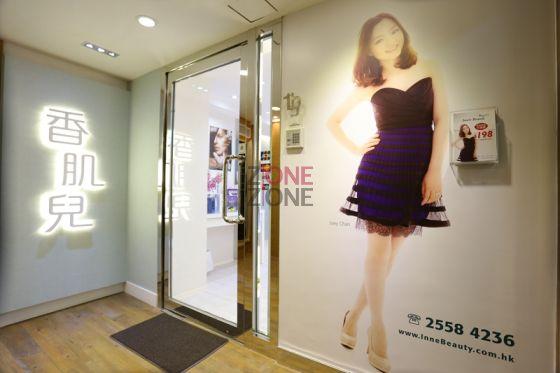 乘電梯至1樓便到達「香肌兒 Inne Beauty 」。