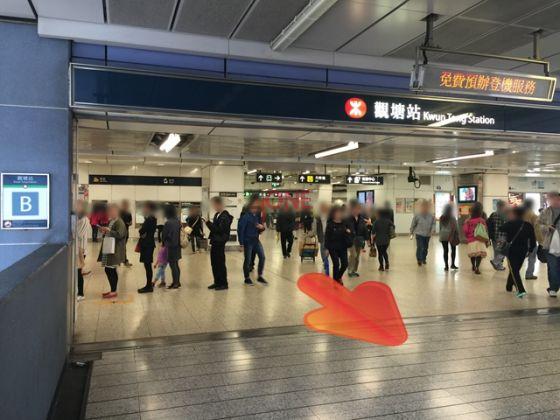 觀塘地鐵站B 出口出。