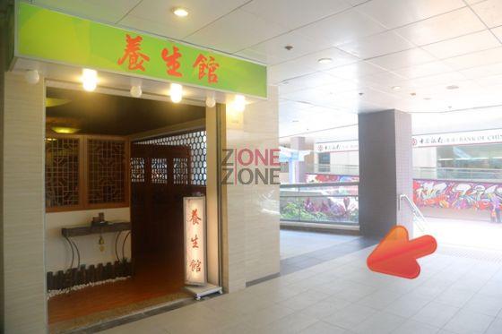 養生館 就在中國銀行正對面。