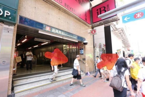銅鑼灣地鐵站 E 出口出,轉左直行