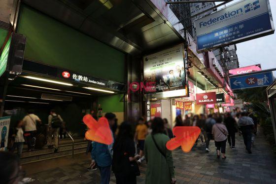佐敦港鐵站D出口一出,向左直走