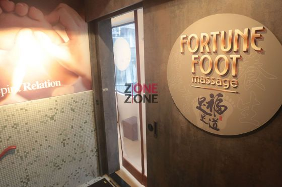 04 - 順利到達「足福足道 Fortune  Foot Massage」