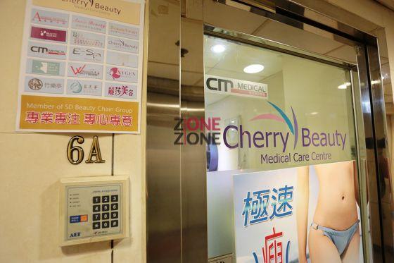 上6樓,即到達 Cherry Beauty 紫妮醫療美容