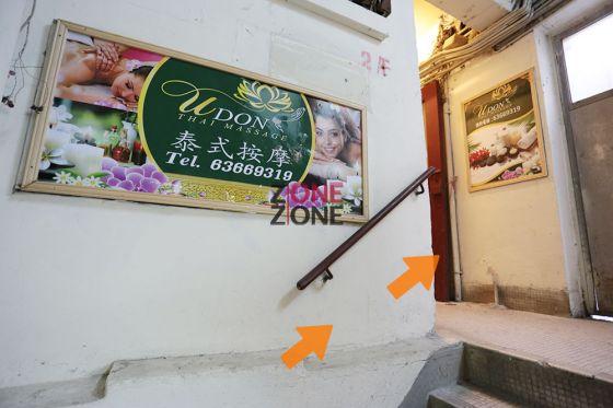 到達2樓後,見到「UDON Thai Massage」招牌。