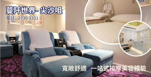 HK massage