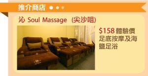 沁.Soul Massage