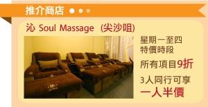 Soul Massage